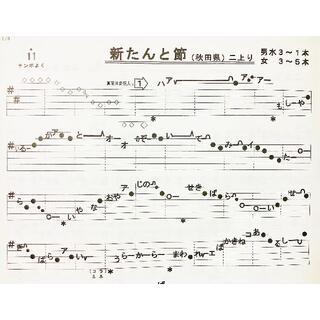 民謡♪五線譜~お楽しみ曲集(1)/山茶花集(1)~R7 楽譜/うたい方/練習(尺八)