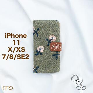 ミナペルホネン(mina perhonen)の【OPEN SALE】ミナペルホネン生地使用 skip iPhoneケース(iPhoneケース)