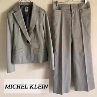 MICHEL KLEIN - 高級 ミッシェルクラン スーツ セットアップ 1B グレー フォーマル