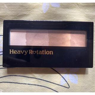 ヘビーローテーション(Heavy Rotation)のヘビーローテーション 3d(アイシャドウ)