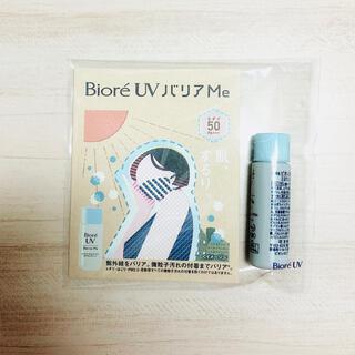 カオウ(花王)の【Biore UV】バリア Me【サンプル】(日焼け止め/サンオイル)