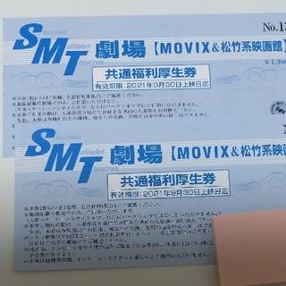 MOVIX ムービックス 映画券(その他)