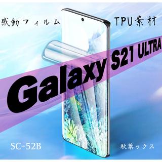 ギャラクシー(Galaxy)のGALAXY S21Ultra 液晶保護フィルム ギャラクシーS21ウルトラ ②(保護フィルム)