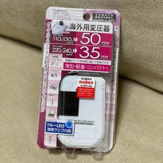 Kashimura - 新品未使用☆ カシムラ  海外用薄型変圧器 WT-75M