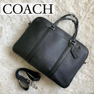 COACH - 【美品】COACH 2way ビジネスバック レザー ブラック F71250