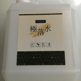 イオンアルカリ電解水 4リット(洗剤/柔軟剤)