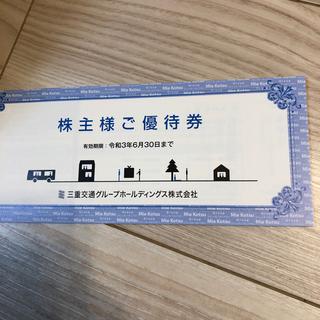 三重交通 株主優待券1冊(その他)