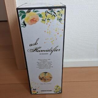 アフタヌーンティー(AfternoonTea)のアフタヌーンティ☆USB加湿器(加湿器/除湿機)