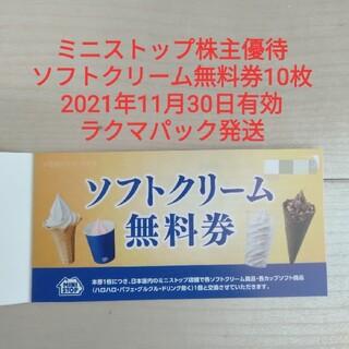 イオン(AEON)のミニストップ 株主優待(フード/ドリンク券)