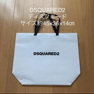 ディースクエアード(DSQUARED2)のDSQUARED2 ディスクエード サイズ約45×36×14㎝ ショップ袋(ショップ袋)