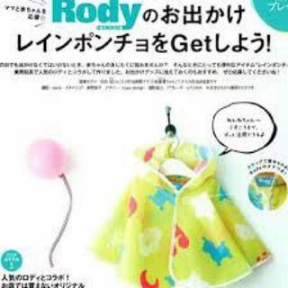 ロディ(Rody)のRODY  新品未使用 キッズ レインポンチョ(レインコート)
