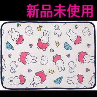 ニシカワ(西川)の新品タグ付き ミッフィー ブランケット 西川 miffy(おくるみ/ブランケット)