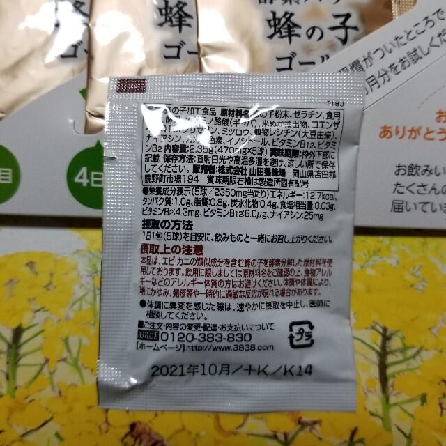 山田養蜂場(ヤマダヨウホウジョウ)の山田養蜂場 酵素パワー 蜂の子ゴールド コスメ/美容のキット/セット(サンプル/トライアルキット)の商品写真
