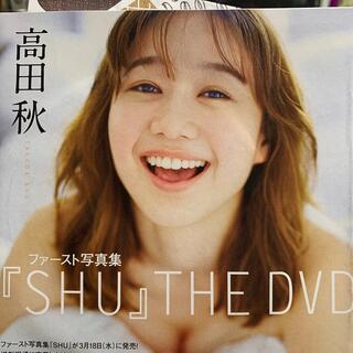 シュウエイシャ(集英社)のDVD 2枚組 高田 秋(アイドル)