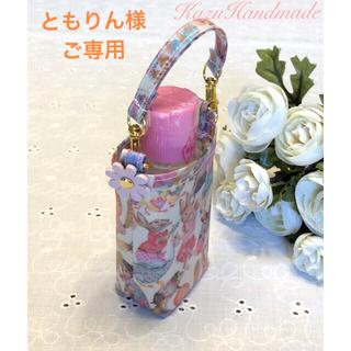 手ピカジェル用ボトルホルダー   リバティ❤️ハラバルー handmade(その他)