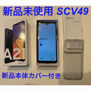 ギャラクシー(Galaxy)の【新品未使用】SIMフリー Galaxy A21 SCV49 ブラック(携帯電話本体)