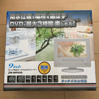 9インチ防水ポータブルDVDプレイヤー(DVDプレーヤー)