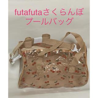 フタフタ(futafuta)の最新作 ☆*:.。フタフタ さくらんぼ プールバッグ futafuta(その他)