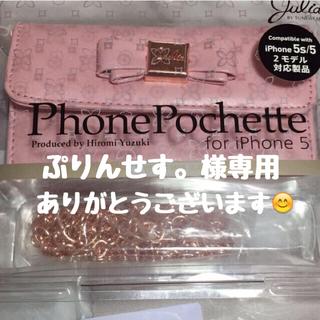 IPhone 5s/5 2モデル対応 手帳型スマホケース(iPhoneケース)