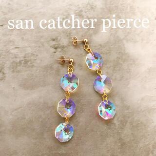【再販】san catcher pierce(ピアス)