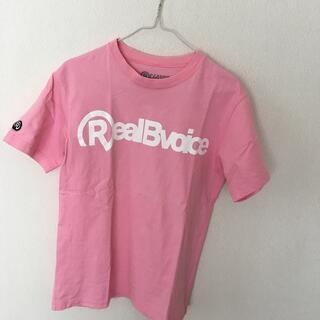 リアルビーボイス(RealBvoice)のリアルビーボイスTシャツ(Tシャツ/カットソー(半袖/袖なし))