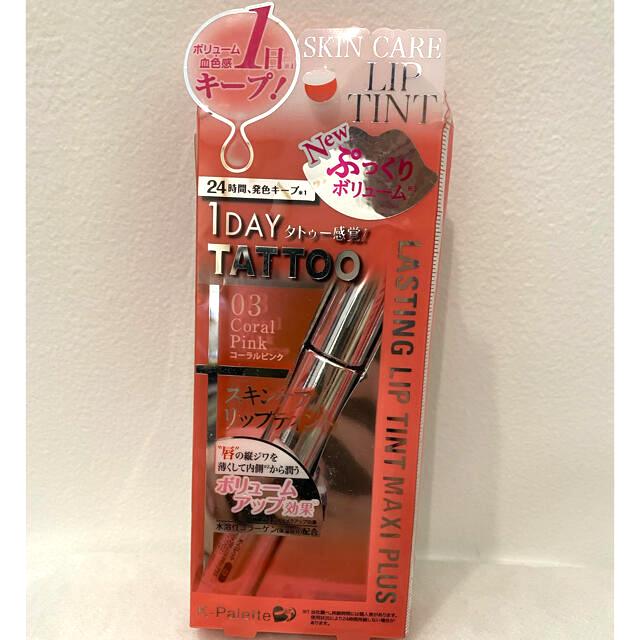 K-Palette(ケーパレット)のk-パレット ラスティングリップティントマキシプラス 03 コスメ/美容のベースメイク/化粧品(口紅)の商品写真