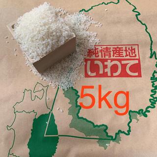 令和2年度岩手県産ひとめぼれ5kg(米/穀物)
