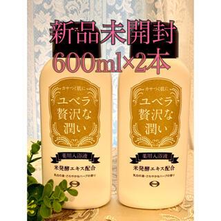 エーザイ(Eisai)の【エーザイ✨ユベラ贅沢な潤い】薬用入浴剤 600ml×2本(入浴剤/バスソルト)