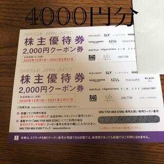 アズールバイマウジー(AZUL by moussy)の4000円分 バロックジャパンリミテッド 株主優待 割引券(ショッピング)