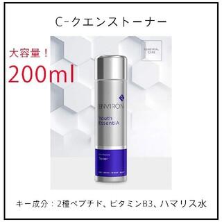 【アンリ44様専用   5月4まで】(化粧水/ローション)