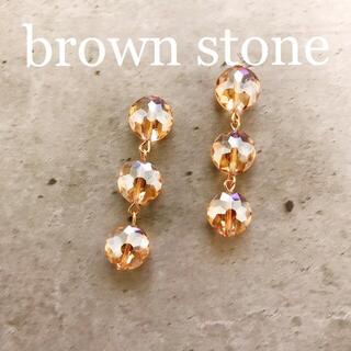 【再販】brown stone  pierce(ピアス)