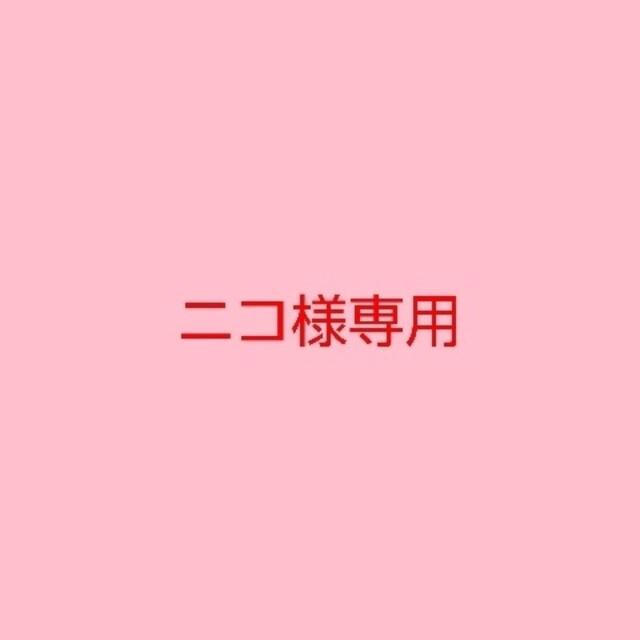 【ニコ様専用 5月3日まで】 コスメ/美容のスキンケア/基礎化粧品(フェイスクリーム)の商品写真