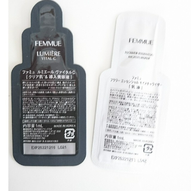Cosme Kitchen(コスメキッチン)のFEMMUE  導入美容液・乳液  サンプル コスメ/美容のスキンケア/基礎化粧品(ブースター/導入液)の商品写真