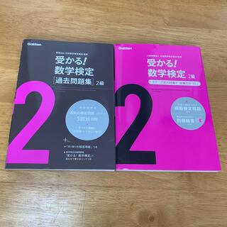 学研 - 受かる!数学検定2級 対策集と問題集