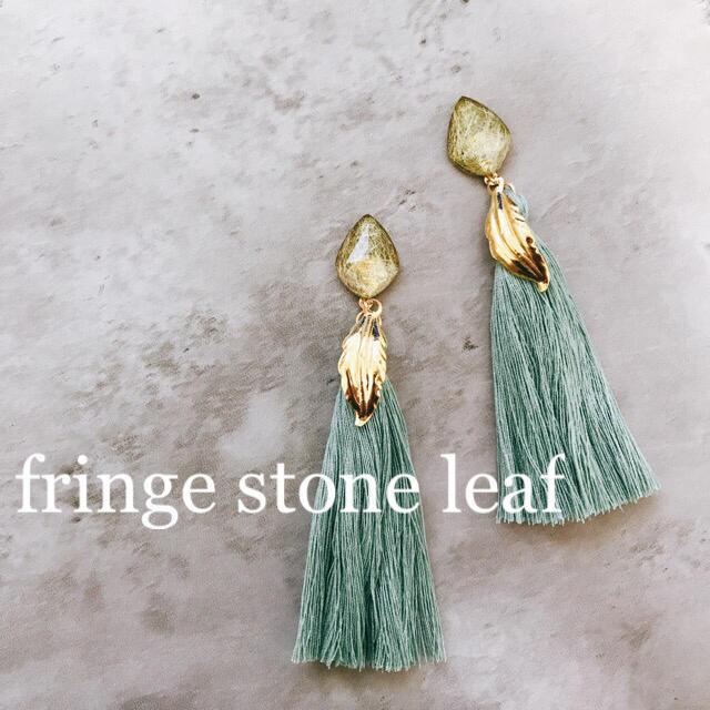 fringe stone leaf pierce ハンドメイドのアクセサリー(ピアス)の商品写真