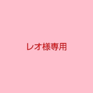 【レオ様専用 5月3日まで】(フェイスクリーム)