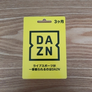 DAZN 無料視聴カード 3ヶ月(その他)
