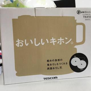 テスコム(TESCOM)の未使用 tescom フードプロセッサー TK410(フードプロセッサー)