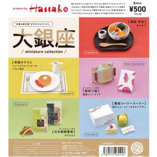 Hanako 大銀座 ミニチュアコレクション 全5種セット(その他)