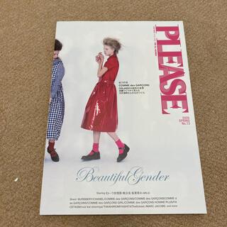 コムデギャルソン(COMME des GARCONS)のPLEASE 13  コムデギャルソン 本 雑誌(ファッション/美容)