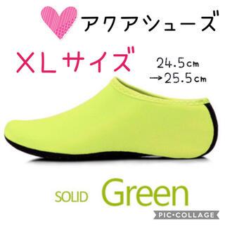 新品★アクアシューズ【XL・グリーン】ウォーターソックス スリッパ 上履き 特価(ヨガ)