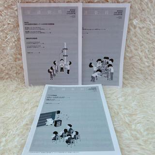 教育音学 中学・高校版 楽譜資料 3冊セット(童謡/子どもの歌)