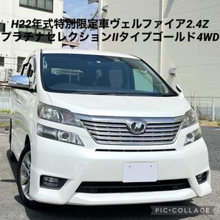 トヨタ - ◆全込み価格◆H22年式ヴェルファイアプラチナセレクションIIタイプゴールド