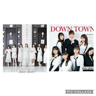 モーニングムスメ(モーニング娘。)のJuice=Juice cd DOWN TOWN/がんばれないよ 2枚セット(アイドルグッズ)