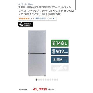 ハイアール(Haier)のハイアール。ノンフロン冷凍冷蔵庫。2019年製。(冷蔵庫)