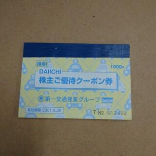 第一交通産業タクシークーポン券3000円分(その他)