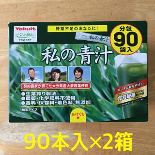 ヤクルト(Yakult)のヤクルト 私の青汁 180本(2箱相当)(青汁/ケール加工食品)