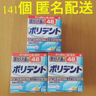 アースセイヤク(アース製薬)の部分入れ歯用 ポリデント 141個 まとめ売り 匿名配送 (口臭防止/エチケット用品)