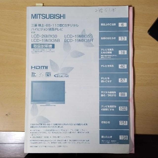 三菱(ミツビシ)の19インチMITSUBISHI REAL MX35 LCD-19MX35B スマホ/家電/カメラのテレビ/映像機器(テレビ)の商品写真