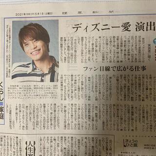 ジャニーズウエスト(ジャニーズWEST)の読売新聞 5/1 中間淳太(印刷物)
